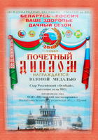 <p>Honorary certificate of the International spring fair at the exhibition center Belarus - Russia. Your health Holyday season</p>