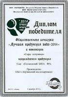 <p>Certificate  of the winner of Best product of the year 2014 in the category for the rennet cheeses</p>