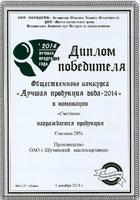 <p>Certificate  of the winner of Best product of the year 2014 in the category for sour cream</p>