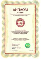 <p>Certificate Product of the year 2014 3rd degree in the category of sour cream</p>