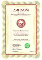 <p>Certificate Product of the year 2014 3rd degree in the category of Butter</p>