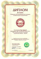 <p>Certificate Product of the year 2014 3rd degree in the category of solid cheese</p>