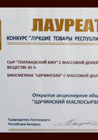<p>The winner of the contest Best goods of the Republic of Belarus</p>