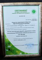<p>Certificate for a right of marking with Natural product</p>