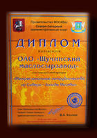 <p>Certificate of the participant of the exhibition-fair Interregional cooperation in the North-West of Moscow.</p>